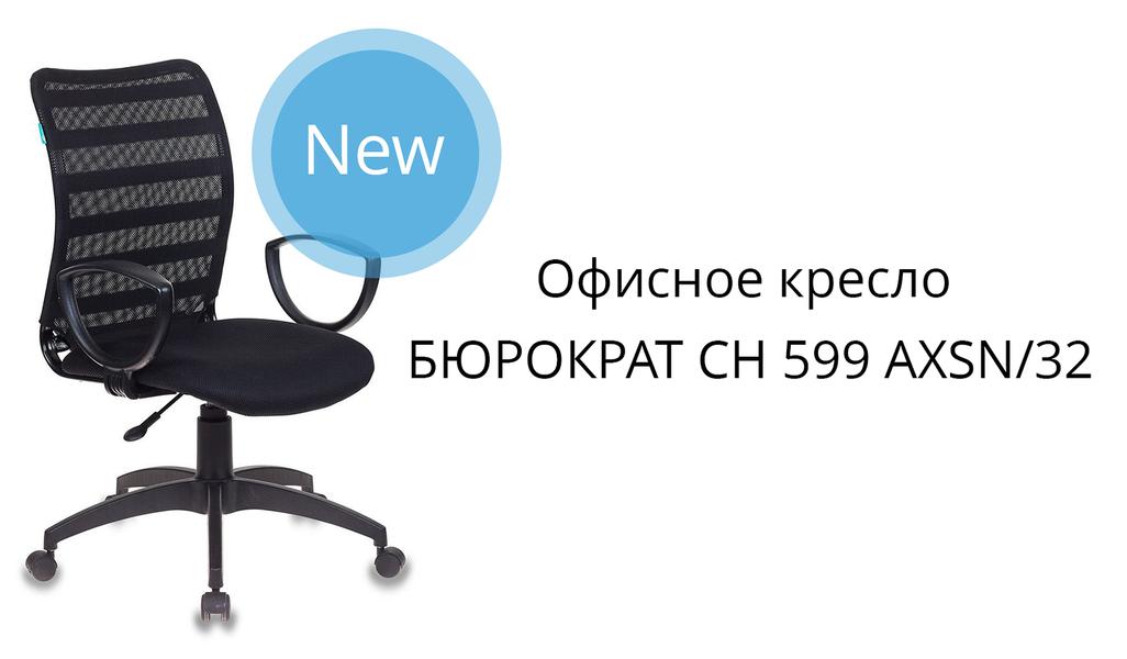 Наш ассортимент пополнился новым офисным креслом!